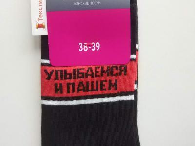 Женские носки с рисунком в виде надписи УЛЫБАЕМСЯ И ПАШЕМ