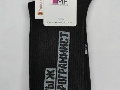 """Мужские носки с рисунком в виде надписи """"Ты ж программист"""""""
