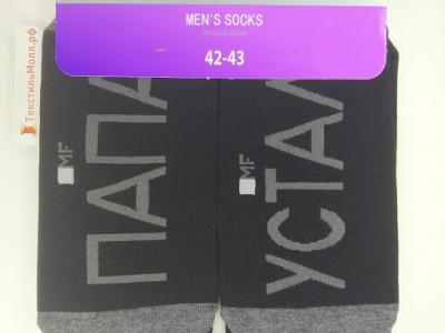 Мужские носки с надписью на стопе ПАПА УСТАЛ