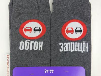 MF носки с рисунком в виде знаков и надписи ОБГОН ЗАПРЕЩЕН