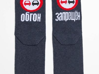 Мужские носки-двойняшки с высокой резинкой
