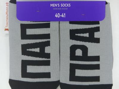 MF мужские носки с надписью на стопе ПАПА ПРАВ