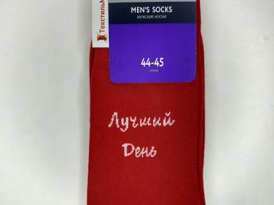 MF мужские носки с надписью ЛУЧШИЙ ДЕНЬ