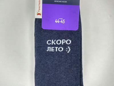 MF мужские носки с махровой стопой и надписью СКОРО ЛЕТО