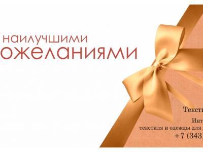 сертификат оформлен в виде открытки в евро конверте